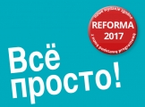 """Podręcznik """"Всё просто. Reforma 2017"""" uzyskał akceptację MEN!"""